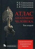 - Атлас анатомии человека. В 4 томах. Том 2