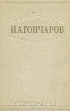 Иван Гончаров - И. А. Гончаров. Избранные сочинения