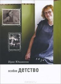Ирис Юханссон - Особое детство