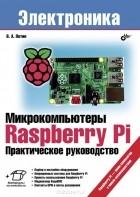 Виктор Петин - Микрокомпьютеры Raspberry Pi. Практическое руководство