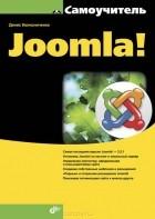 Денис Колисниченко — Самоучитель Joomla!