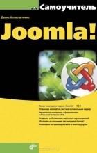 Денис Колисниченко - Самоучитель Joomla!