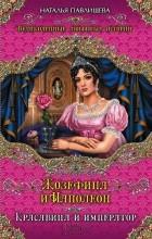Павлищева Н.П. - Жозефина и Наполеон. Красавица и Император