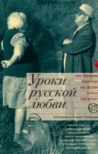 Антология - Уроки русской любви