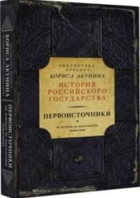 без автора - Первоисточники (сборник)