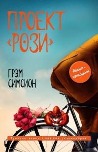 Грэм Симсион - Проект «Рози»