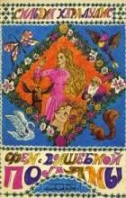 Сильвия Каралулис - Феи с волшебной поляны