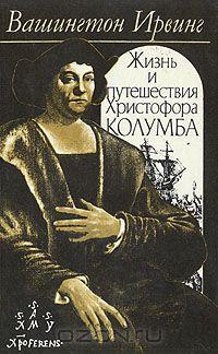 Вашингтон Ирвинг - Жизнь и путешествия Христофора Колумба