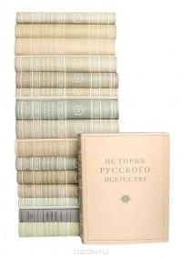 - И. Э. Грабарь. История русского искусства. В 13 томах (комплект из 16 книг)