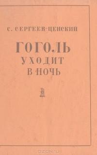 Рецензия на книгу гоголя 1402