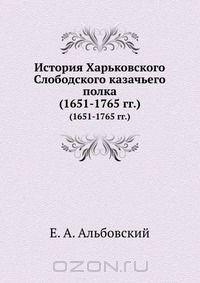 Харьковский слободской казачий полк