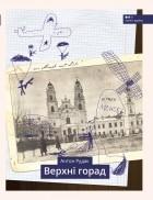 Антон Рудак - Верхні горад