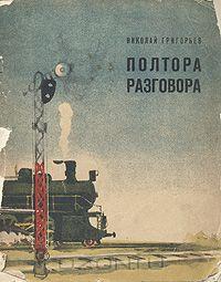 Николай Григорьев - Полтора разговора