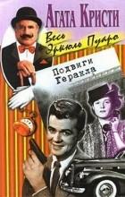 Агата Кристи - Подвиги Геракла (сборник)