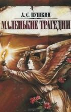 Александр Пушкин - Маленькие трагедии (сборник)