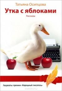 Татьяна Осипцова - Утка с яблоками