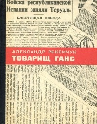 Александр Рекемчук - Товарищ Ганс