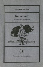 Рональд Харвуд - Костюмер