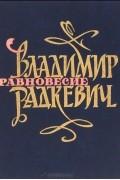 Владимир Радкевич - Равновесие