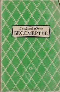 Алексей Югов - Бессмертие