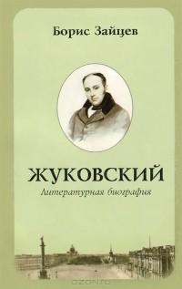 Борис Зайцев - Жуковский. Литературная биография