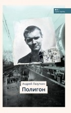 Андрей Лазуткин - Полигон