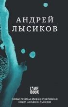 Андрей Лысиков - Стихи