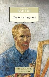 Винсент ван Гог - Письма к друзьям