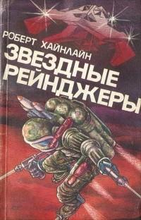 Роберт Энсон Хайнлайн - Звездные рейнджеры