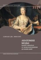 Сьюзан Дж. Винсент - Анатомия моды: манера одеваться от эпохи Возрождения до наших дней