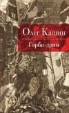 Олег Кашин - Горби-дрим