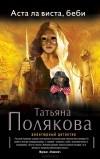 Татьяна Полякова - Аста ла виста, беби!