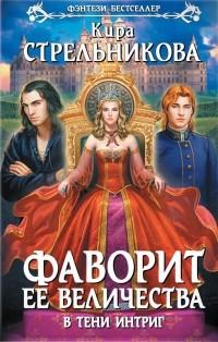 Кира Стрельникова - Фаворит ее величества. В тени интриг
