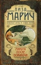 Лиза Марич - Минута после полуночи