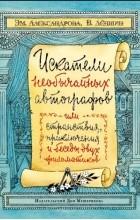 Эм. Александрова, В. Лёвшин - Искатели необычайных автографов иначе Странствия, одиссея равным образом беседы двух филоматиков