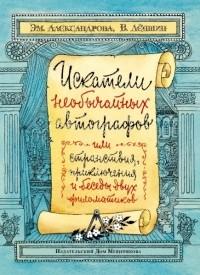 - Искатели необычайных автографов или Странствия, приключения и беседы двух филоматиков