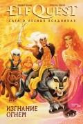 Венди Пини, Ричард Пини - ElfQuest: сага о лесных всадниках. Книга 1. Изгнание огнем