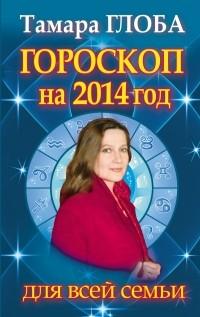 гороскоп козерога на февраль 2016 от тамары глоба
