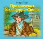 Твен М. - Твен. Приключения Гекльберри Финна