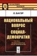 О. Бауэр - Национальный вопрос и социал-демократия