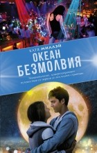 Катя Миллэй - Океан безмолвия