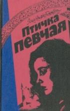 Решад Нури Гюнтекин - Птичка певчая (Чалыкушу)