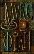 Макс Фрай - Ключ из желтого металла