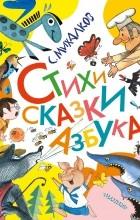 Сергей Михалков - Стихи. Сказки. Азбука (сборник)