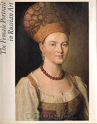 - The Female Portrait in Russian Art (12th - early 20th centuries)