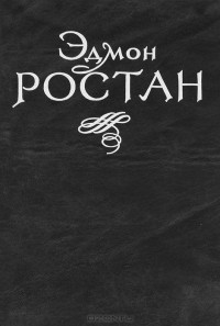 Эдмон Ростан - Эдмон Ростан. Пьесы (сборник)
