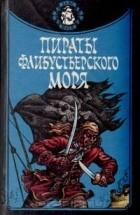 - Пираты Флибустьерского моря (сборник)