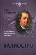 Ольга Володарская - Калиостро. Великий маг или великий грешник