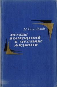 М. Ван-Дайк - Методы возмущений в механике жидкости