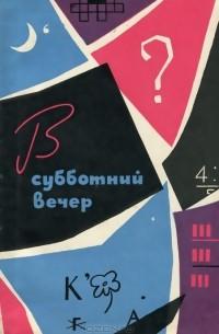 коллектив авторов - В субботний вечер. Сборник кроссвордов и ребусов